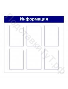 Доска информационная ИД-02(900х850)