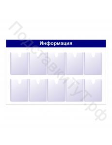Доска информационная ИД-03(1300х850)