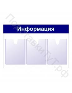 Доска информационная ИД-04(750х500)
