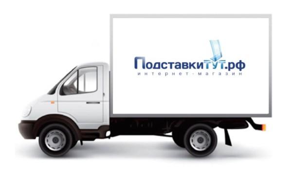Доставка от интернет-магазина ПодставкуТуТ.рф