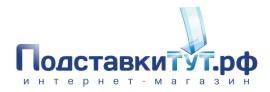 ПодставкиТуТ.рф - Торговое оборудование из пластика и дерева.